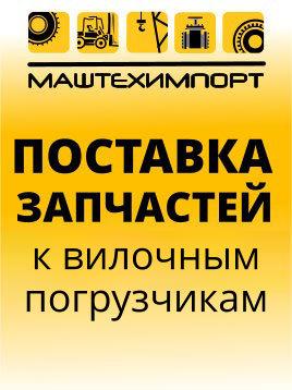 Маштехимпорт